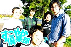 sukoyaka-club