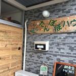 COMIN'KOBE2016募金先訪問レポート(熊本編)03