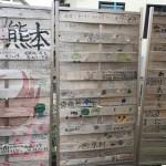 COMIN'KOBE2016募金先訪問レポート(熊本編)04
