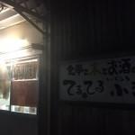 COMIN'KOBE2016募金先訪問レポート(東北編)03