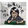 麻雀 from 松原